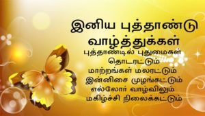 New Year Wishes in Tamil